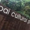 Pere Pruna, un centro cultural que acerca el arte a la ciudadanía